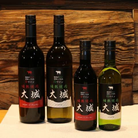大城オリジナルワイン